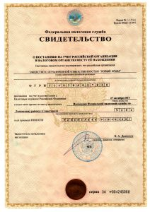 ОГРН компании Новый Крым