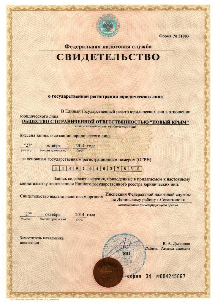 ОГРН Новый Крым Севастополь